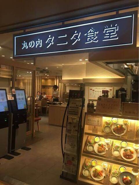 丸の内タニタ食堂 有楽町 ランチ おすすめ 和食