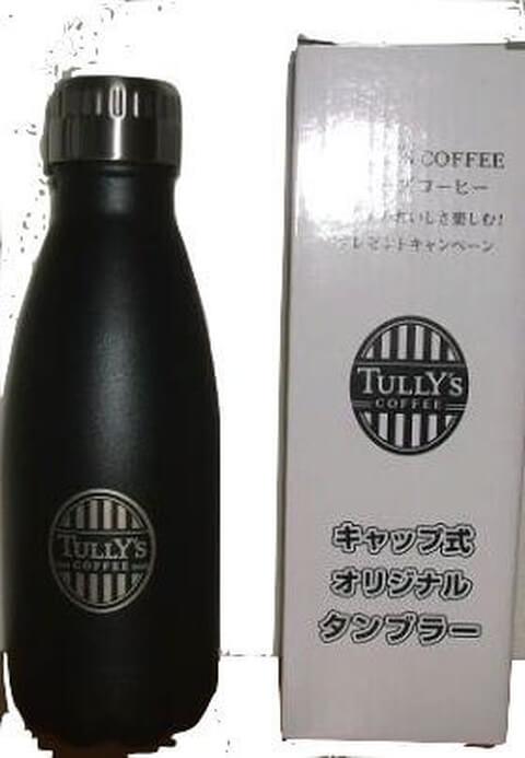 ターリーズコーヒー タンブラー