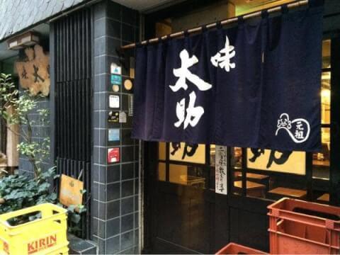味太助 仙台 牛たん おすすめ 一番町 国分町
