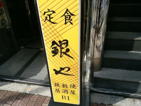 ikebukuro-lunch-ginnya