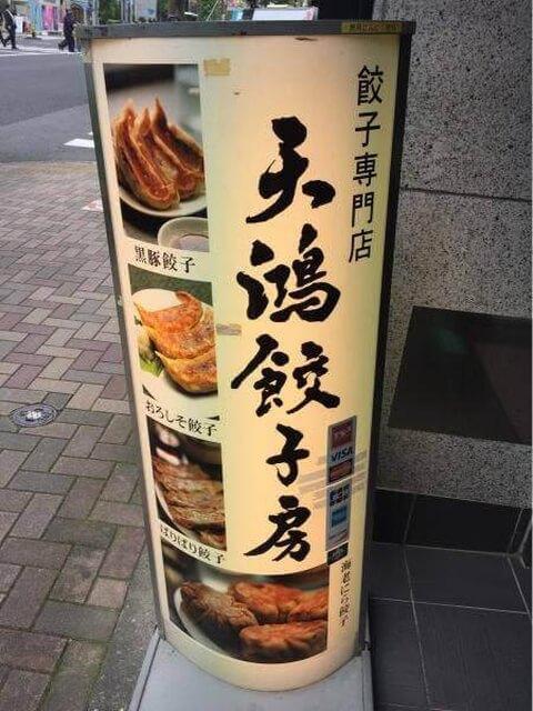 天鴻餃子房 水道橋 居酒屋
