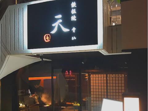 鉄板焼き天 青山庵 表参道 ディナー