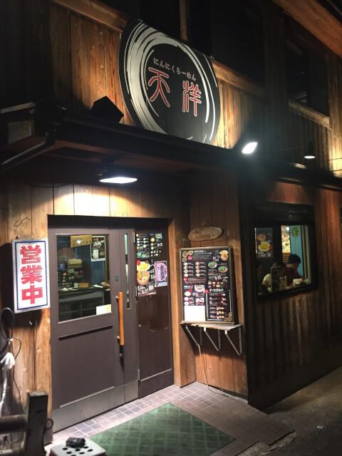 にんにくラーメン天洋 大正橋店