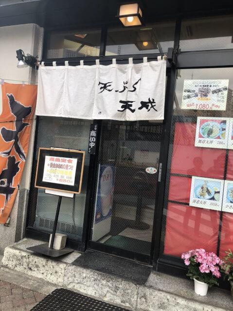 ikebukuro-lunch-tensei