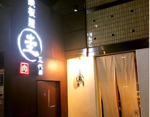 鉄板屋 上野 三代目 圭 上野 居酒屋 肉 おすすめ
