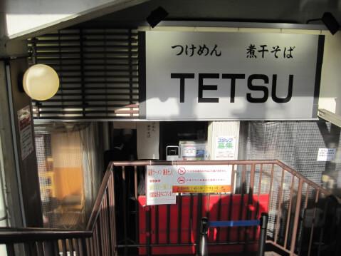 tetsu_view