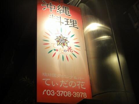 futakotamagawa-dinner-tidanohana