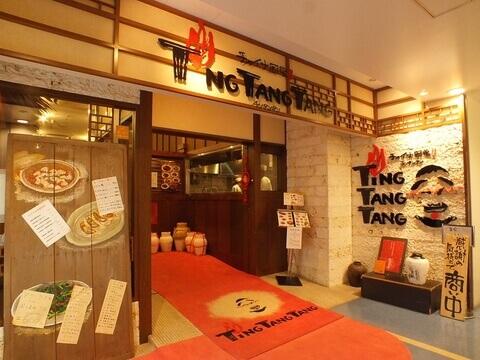 Ting Tang Tang海浜幕張駅前店 おすすめ ランチ がっつり 安い コスパ