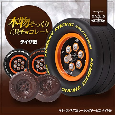 chocolate_recommend_tire