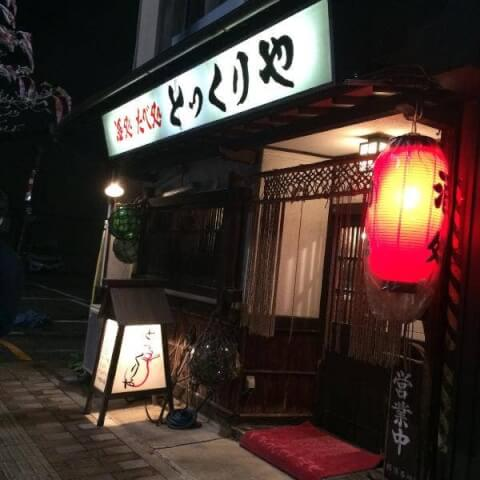 金沢 居酒屋 とっくりや