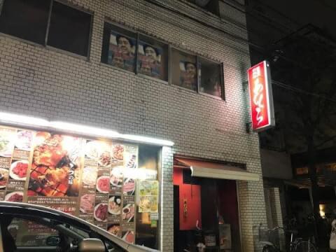 東京 渋谷 焼肉 おるもん倶楽部 あじくら 外観