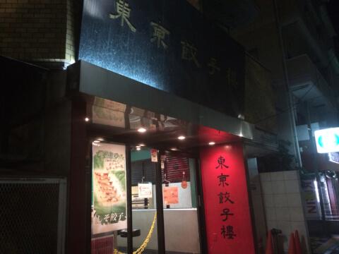 restaurant_sancha_tokyogyozaro