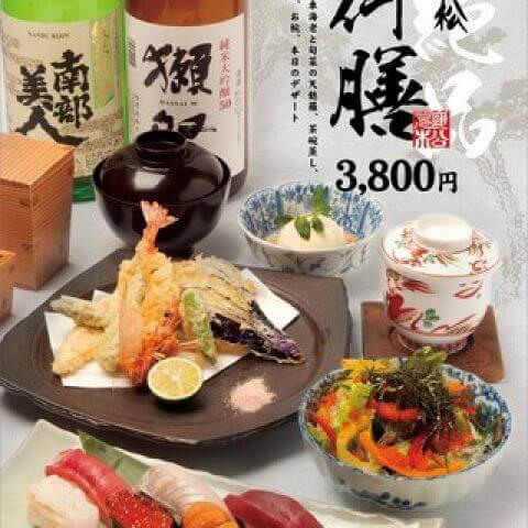 魚河岸 次郎松 東急プラザ銀座 和食 レストラン ランチ ディナー おすすめ