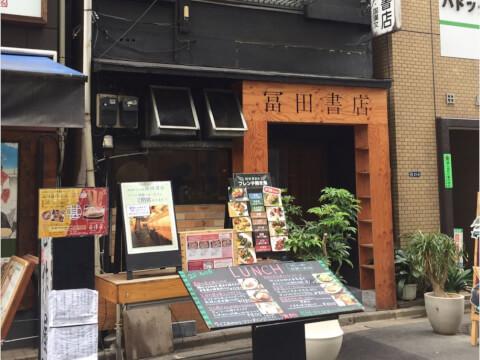 冨田書店 水道橋