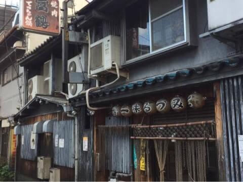 富鶴の外観画像