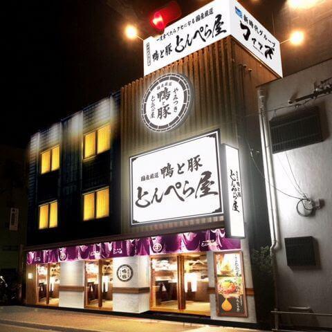 とんぺら屋 名古屋 居酒屋