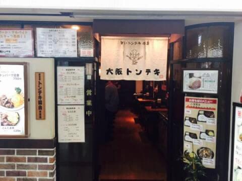 大阪トンテキの外観 東梅田 梅田 テイクアウト おすすめ