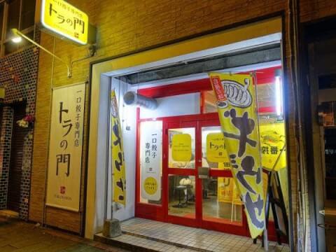 長崎 居酒屋 トラの門 一口餃子