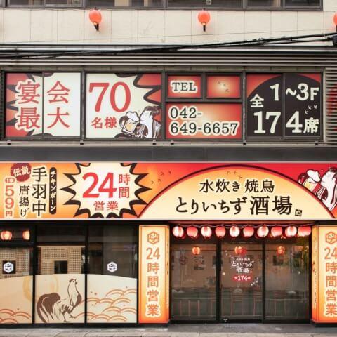 八王子 居酒屋 とりいちず 宴会もできる広い店内