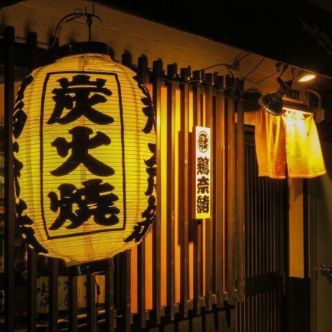 炭火焼 鶏奈緒 上野 居酒屋 焼き鳥 おすすめ