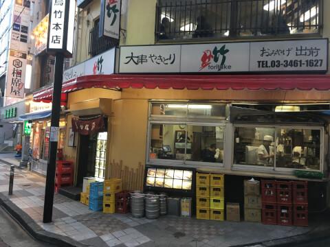 鳥竹 渋谷 居酒屋 安い 焼き鳥