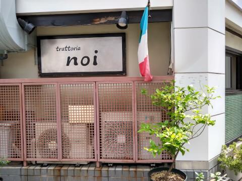 トラットリア ノイ 上本町 ランチ おすすめ イタリアン