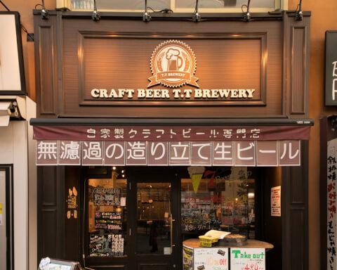 川崎のおしゃれで安いおすすめバー、ひとり飲みもできるTT brewery