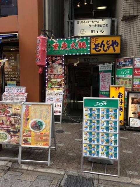 海龍宮 重慶火鍋名膳 上野 居酒屋 しゃぶしゃぶ 鍋