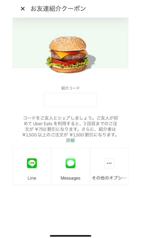 UberEats 初回限定クーポン