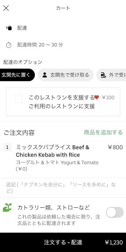 UberEats 注文画面