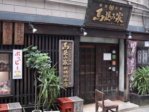 shimbashi-izakaya-umanamiya