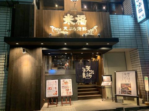 天ぷら海鮮 米福 西梅田店 梅田 居酒屋 海鮮