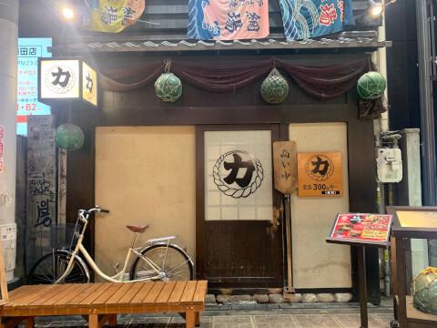 炉端焼き 網場 梅田 居酒屋 安い 海鮮 宴会
