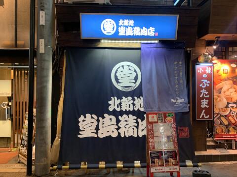 堂島精肉店 北新地 居酒屋 肉