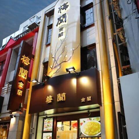 梅蘭 横浜中華街 おすすめ ランチ