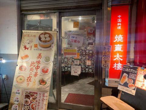 焼賣太樓 桜橋店 北新地 居酒屋 中華