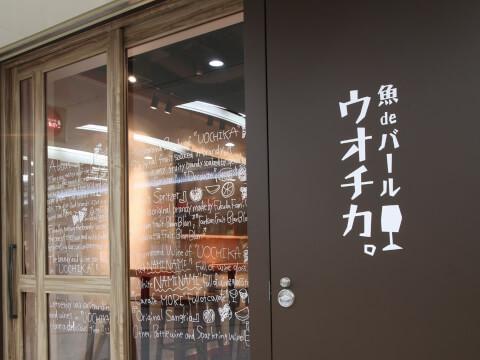 魚 de バール ウオチカ。 梅田 ディナー 東梅田 海鮮 魚介 おしゃれ 女子会 デート