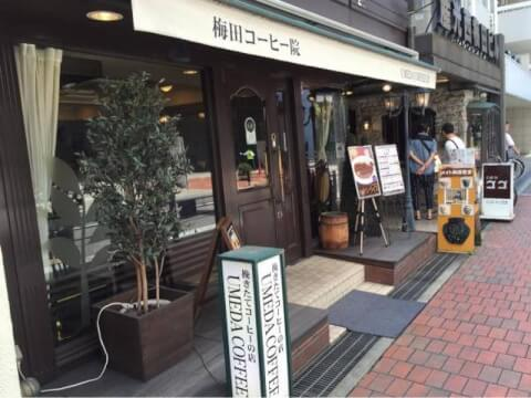 梅田コーヒー院 梅田 モーニング おすすめ 西梅田