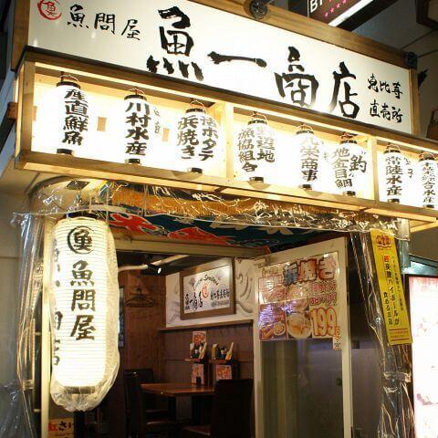 魚一商店店3