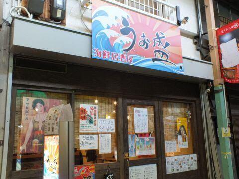 osaka-imafukutsurumi-uomori