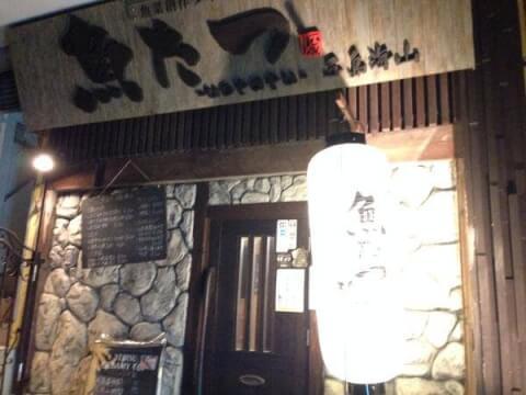 長崎 居酒屋 魚たつ 五島