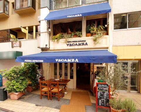 ヴァカンツァ 恵比寿 イタリアン レストラン おすすめ 東口