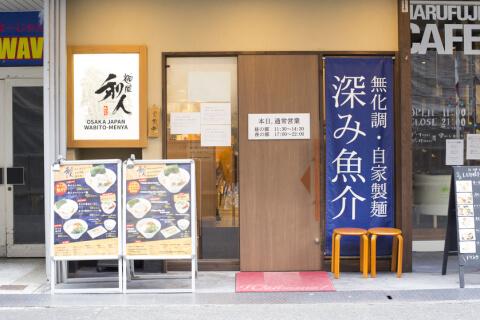 osaka-tennoji-wabito
