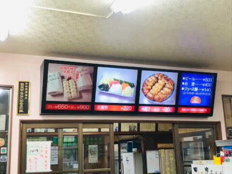 white_gyouza_menu