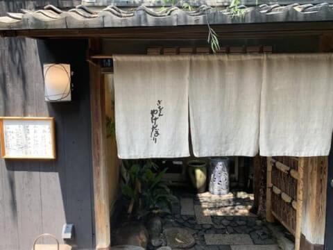 やげんぼり 赤坂見附 ランチ おすすめ 和食