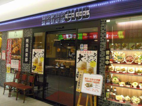 焼き鳥倶楽部 新横浜 居酒屋