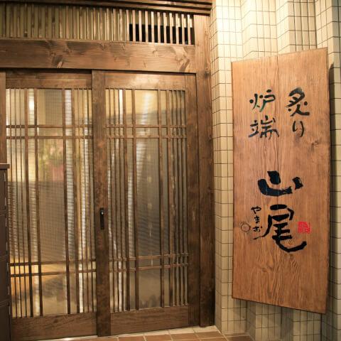 炙り炉端 山尾 博多駅前 居酒屋 魚介 海鮮 おすすめ