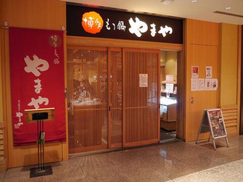 やまや 丸の内店 東京駅 ランチ おすすめ