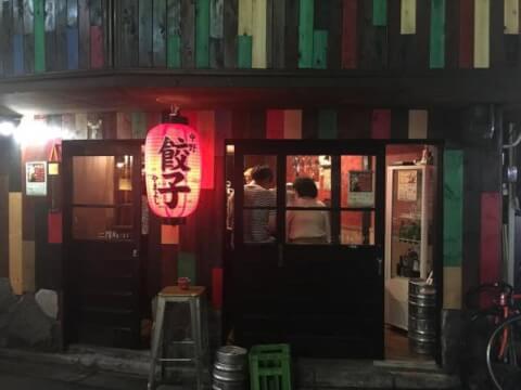 中野餃子やまよし 中野 居酒屋 おすすめ 餃子 和食