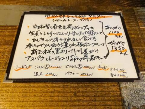 旧ヤム邸シモキタ荘のメニュー